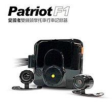 (加贈禮卷)全新附發票 ㊣ 愛國者 F1 720P 雙鏡頭 防水防塵 高畫質機車行車記錄器