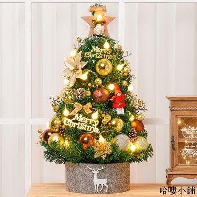 聖誕樹 聖誕裝飾 60cm迷你小圣誕樹套餐家用裝飾1.2米歐式金色圣誕節桌面擺件全館免運價格下殺