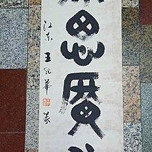 【藏家釋出】早期收藏 ◎ 早期書法家作品《集思廣益》款為江東  王紀華……