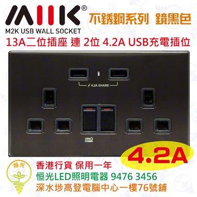 M2K 不銹鋼系列 鏡黑色 13A二位插座 連 2位 4.2A USB充電插位 香港行貨 保用一年