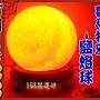 【168開運坊】鹽燈系列【有球必應~喜馬拉雅鹽燈球//玫瑰鹽燈*1+底座+線】