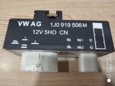 奧迪 Audi 福斯 Skoda 風扇 控制器 繼電器 電子風扇控制器 1J0919506M、1J0 919 506M