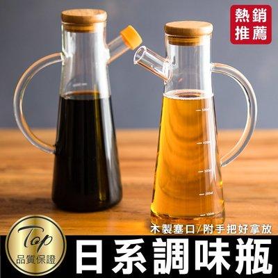 竹木玻璃防塵廚房用品簡約設計收納玻璃油壺醬油罐醬料罐把手玻璃瓶-油壺【AAA6122】