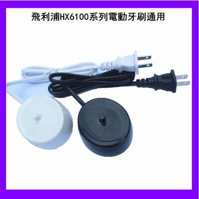 適用於 PHILIPS 飛利浦 HX6100系列 電動牙刷電動牙刷充電器 電動牙刷充電座