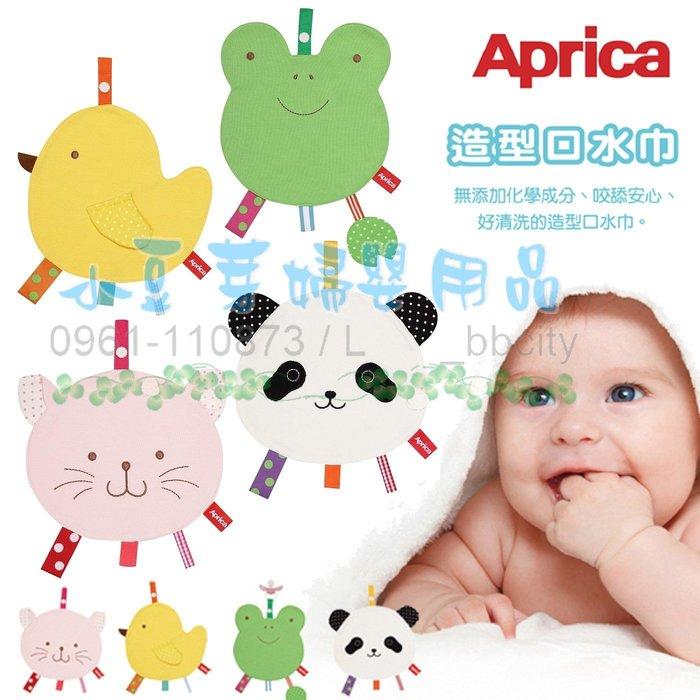 Aprica 造型口水巾 §小豆芽§ Aprica 愛普力卡 造型口水巾