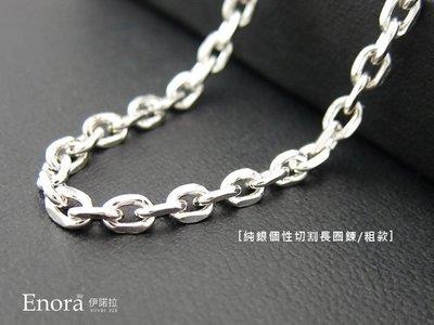 Enora伊諾拉*精緻銀飾【E109-20】20吋個性切割面長圈鍊-粗款925純銀項鍊 單鍊子