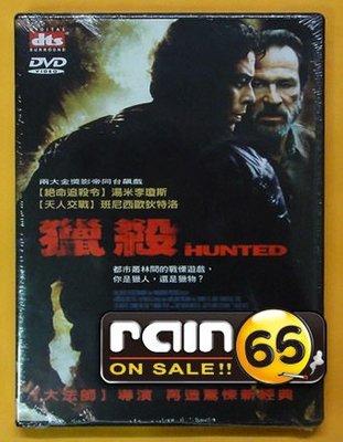 ⊕Rain65⊕正版DVD【獵殺/The Hunted】-湯米李瓊斯*烈火邊界-班尼西歐狄特洛(直購價)