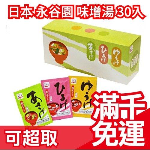 【味增湯 30入】日本製 永谷園海苔 茶泡飯 低卡路里 地區限定 伴手禮 ❤JP Plus+
