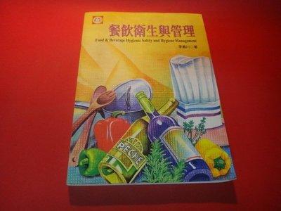 【愛悅二手書坊 07-20】餐飲衛生與管理 李義川 揚智文化事業股份有限公司