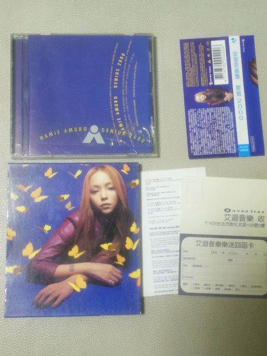 NAMIE AMURO  GENIUS 2000 安室奈美惠 歌姬 2000 公關片+你和我 TOI ET MOI小單曲