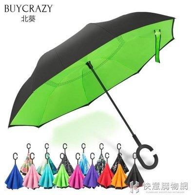 哆啦本鋪 直立傘創意雙層免持式反轉汽車長柄雨傘可站立男女防曬反向傘 D655