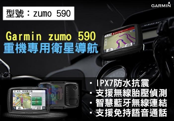 胖輪子/大豐 GARMIN ZUMO 590 導航機