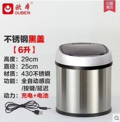 【新視界生活館】歐本充電創意智能感應垃圾桶家用歐式有蓋廚房客廳衛生間免腳踏筒【不銹鋼黑蓋充電6L】XSJ❤818353