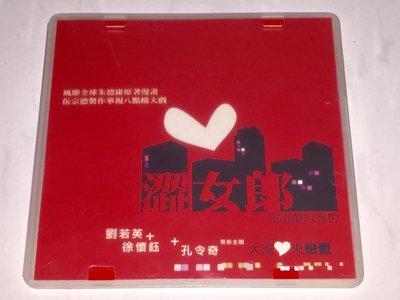 徐懷鈺 + 劉若英 + 孔令奇 2002 大家來戀愛 澀女郎主題曲 滾石唱片 台灣版 宣傳單曲 CD