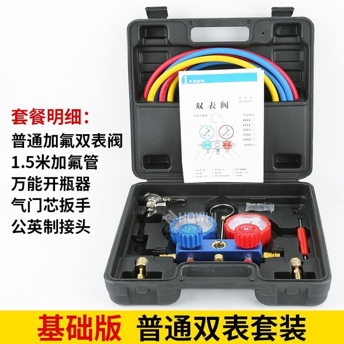 ADD151 (基卓版套裝適用R22/R410)空調冷氣錶壓力錶 冷媒雙錶 球閥式開關雙閥門冷媒壓力 空調加氟表1180
