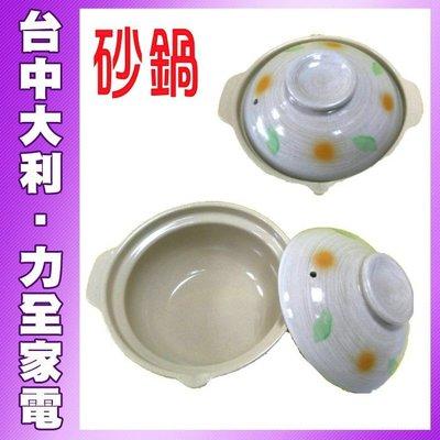 A2【台中大利】Panasonic 國際牌 小巧造型多功能砂鍋