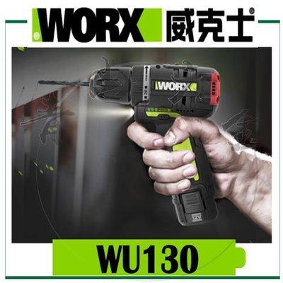 『青山六金』附發票 WORX 威克士 WU130 雙速 無刷 電鑽 10毫米 12V 鋰電 鑽頭 電動電鑽