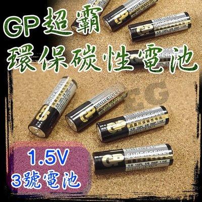 現貨 G4A57 GP超霸 3號環保碳性電池 AA碳性電池 一組4入 乾電池 碳性電池 玩具電池 不可充電 遙控電池
