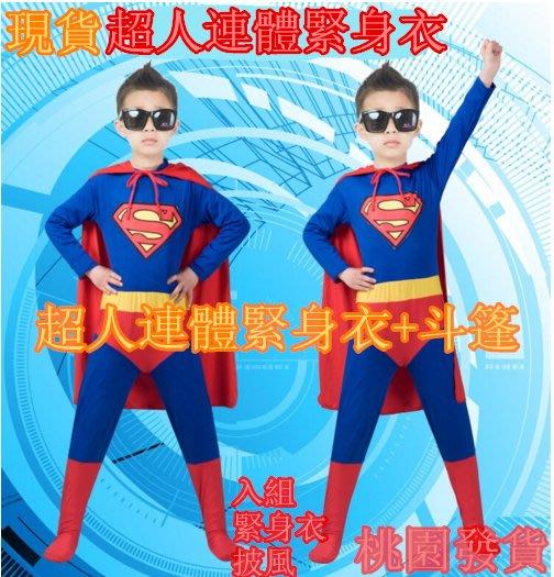 現貨超人衣服聖誕節萬聖節兒童服裝兒童超人服裝cosplay兒童節日超人緊身服裝超人衣服萬聖節禮物裝扮禮物聖誕節禮物