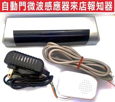{遙控達人}自動門微波感應器來店報知器 紅外線迎賓器+防盜警報器+12V電源 四線門鈴 來客報知音 偵測感應最大5公尺