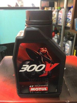 【魔特 MOTUL】300V、Racing、4T、10W40、雙酯基全合成機油、機車專用、1公升/罐【法國進口】-單買區