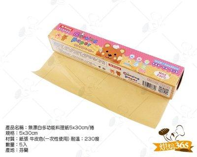 烘焙365*無漂白多功能料理紙5x30cm/捲