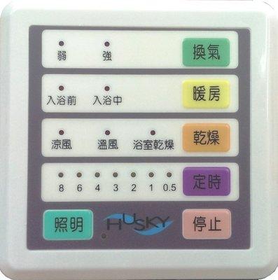 《101衛浴精品》HUSKY哈適奇浴室暖房多功能乾燥機 GH-288 控制面板【免運費】