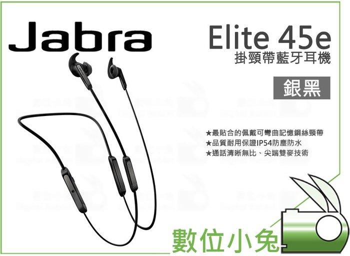 數位小兔【Jabra Elite 45e 掛頸帶藍牙耳機 銀黑】IP54防塵 防水 雙麥 記憶掛頸帶 藍牙耳機