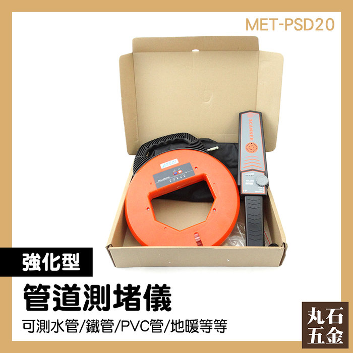 【丸石五金】管道測堵儀 排堵器 探管器 探測器疏通 堵塞探測器 排堵神器 MET-PSD20