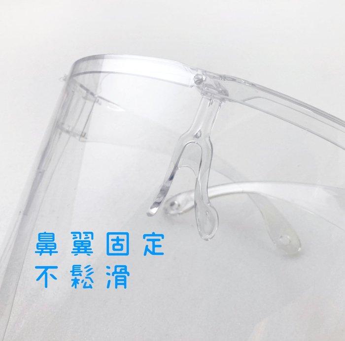 現貨 免運 超輕防霧護目面罩(4入組) 防飛沫 防疫面罩 護目鏡 防護眼鏡 高清透明 全臉防護面罩