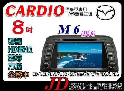 【JD 新北 桃園】CARDIO MAZDA M6 馬6 馬自達 DVD/ USB/ HD數位/ 導航/ 藍芽 8吋專用觸控主機 新北市