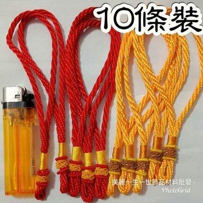 10條x粗5mmx長15公分大款手把繩吊飾繩掛繩吊繩批發 春節吊飾配件天燈窗花燈籠