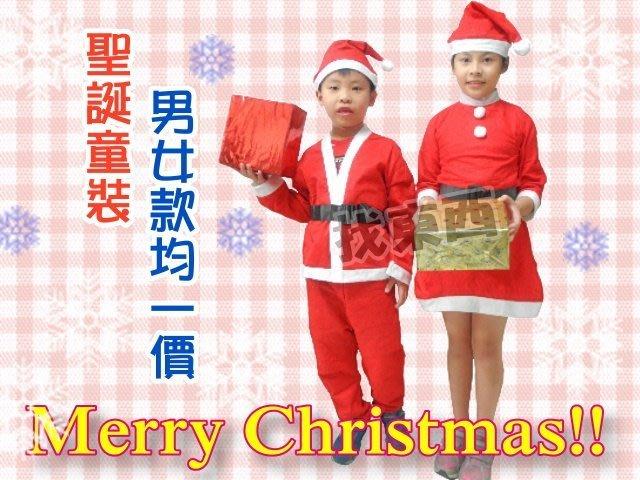 含稅附發票 兒童 小朋友 聖誕裝 聖誕服 聖誕禮服 連身裙 聖誕 童裝 耶誕裝 不囉唆A、B兩款均一價 聖誕老公公裝