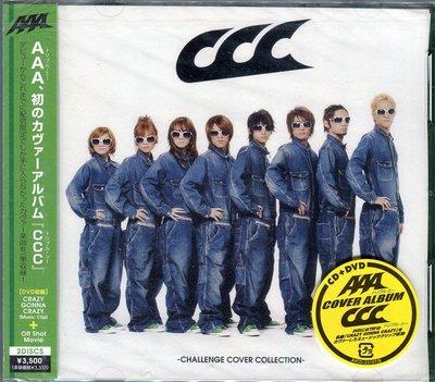 【嘟嘟音樂坊】AAA - CCC Challecge Cover Collection CD+DVD 日版 (全新未拆)