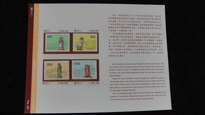 【大三元】臺灣護票卡-未中折-特332...