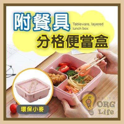 ORG《SD2212》贈餐具!環保小麥 便當盒 保鮮盒 分格便當盒 分隔便當盒 野餐露營 飯盒 可微波 帶蓋