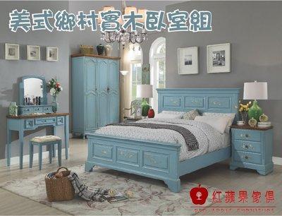 [紅蘋果傢俱]FG-198-5A 6尺床 實木床 雙人床 歐式床 美式床 床頭櫃 衣櫃 梳妝台 床尾凳 房間組