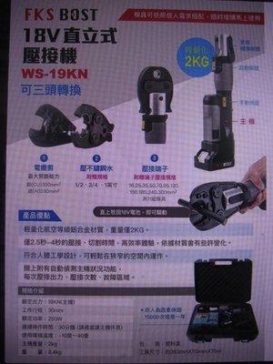 BOST全自動回油電動WS19KN不鏽鋼水管壓接鉗.壓接機.壓接工具(先詢問勿下標)