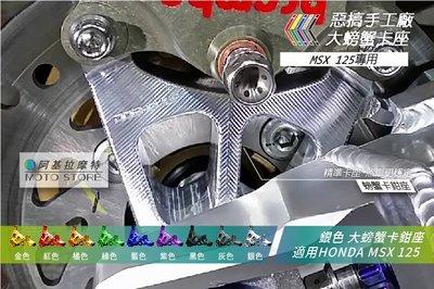 惡搞手工廠 MSX 大螃蟹卡鉗座 銀色 Brembo卡鉗座 後碟卡座 MSX125 GROM125 SF 卡座