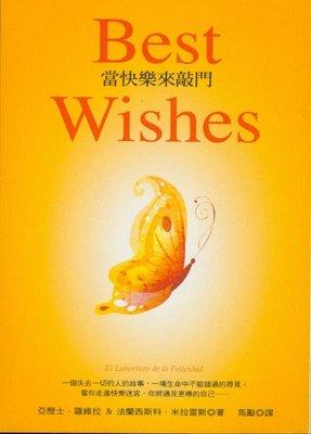 【一品軒】Best Wishes──當快樂來敲門│9789861332581│圓神│亞歷士.羅維拉等│二手書