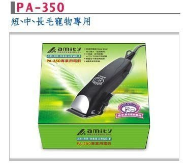 雅娜蒂 寵物剪毛器 PZ-350/PA-350  短、中、長毛寵物專用