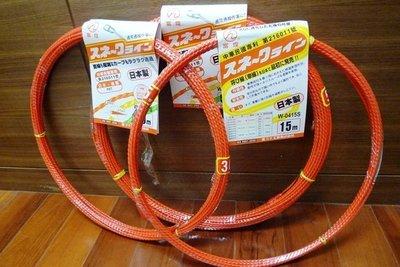 附發票*東北五金*日本富煌牌 螢光紅拉線器 導線器 入線器 穿線器 通管條 4種規格 (15M下標區)!