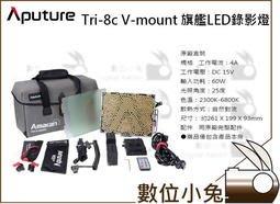 數位小兔【Aputure Tri-8c V-mount 旗艦LED錄影燈】補光燈 led燈 公司貨 攝影燈 外拍燈