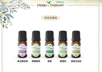 『植物療法』Herbs Therapy 家庭長備組(5 瓶)$540