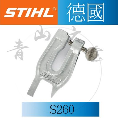 『青山六金』含稅 德國 STIHL 美最時 S260 固定座 固定夾 輕質 固定導板 含皮套 0402