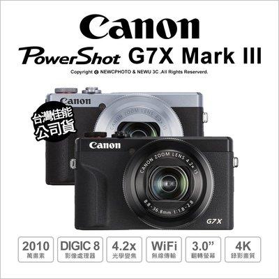 【薪創台中】Canon G7X Mark III 相機 4K 類單眼 直播 G7X3 公司貨【贈64G+副電】