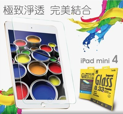 玻璃貼  hoda iPad mini 1 / 2 iPad mini 4 0.33mm 鋼化 9H 玻璃貼 保護貼