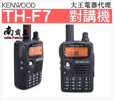 ~No1南霸王無線電~KENWOOD TH-F7 雙頻對講機 全頻接收 雙顯示 流線機身 icom MOTOROLA