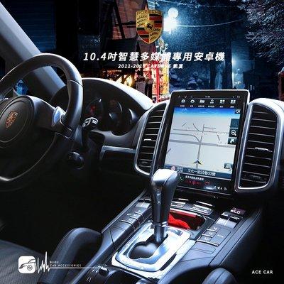 M1A 保時捷11~16 CAYENNE 凱宴 10.4吋智慧多媒體專用安卓機 Play商店 APP下載 導航 藍芽