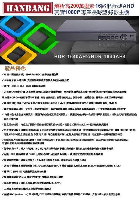 【昌明視聽】漢邦 HANBANG HDR-1640AH2 雙硬碟 專業級錄影主機 AHD1080P 200萬畫素 高解析